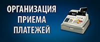 organizatsiya-priema-platezhej