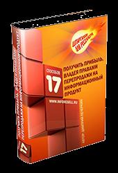 17_sposobov