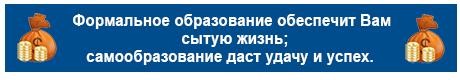 banner_samoobrazovanie_blue