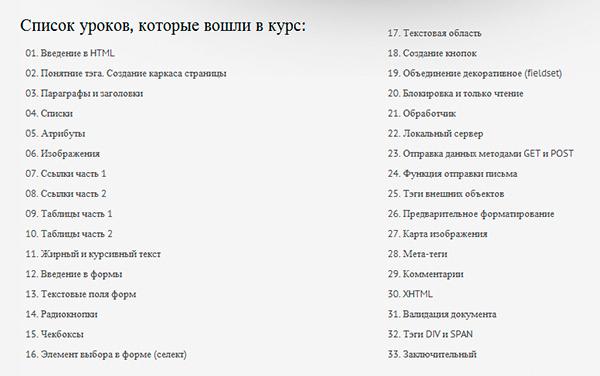 Курс-по-HTML