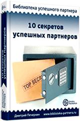 10sekretov_partner