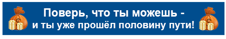 banner_polovina_puti_blue