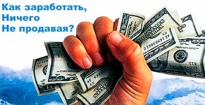 kak-zarabotat400